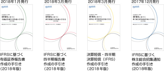 IFRS版手引書